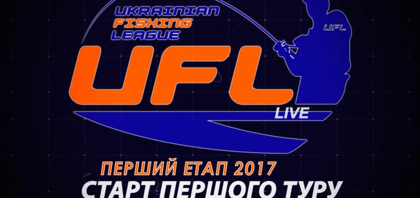 Старт Первого тура Первого этапа UFL 2017