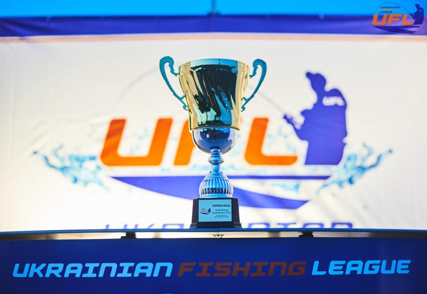 Презентаційний Турнір Української Риболовної Ліги (Фото)
