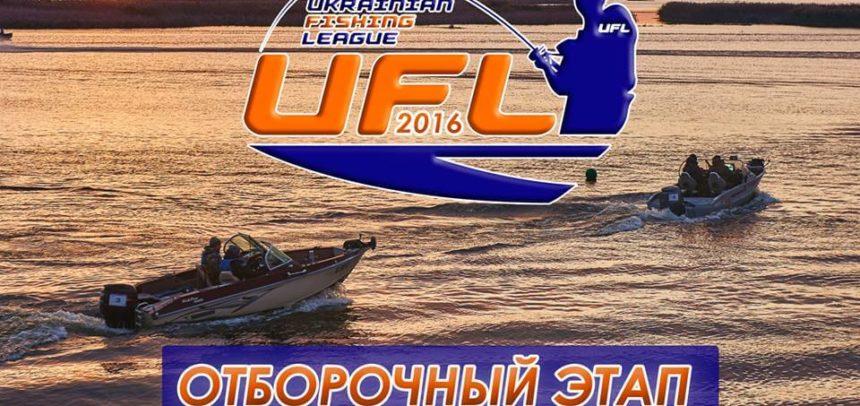 UFL2017-otborochnuj-etap