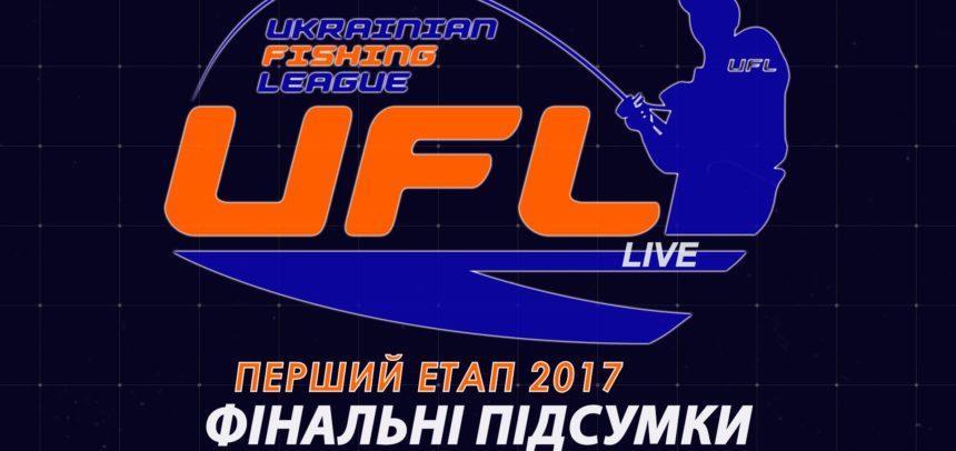 Результати Першого етапу UFL 2017