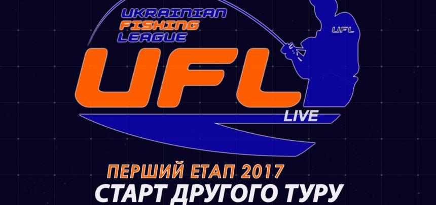 Старт Второго тура Первого этапа UFL 2017