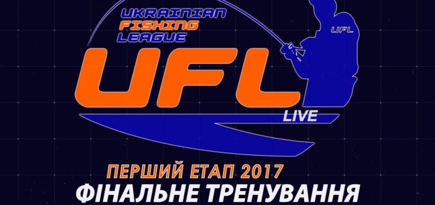 Финальная тренировка Первый этап UFL 2017