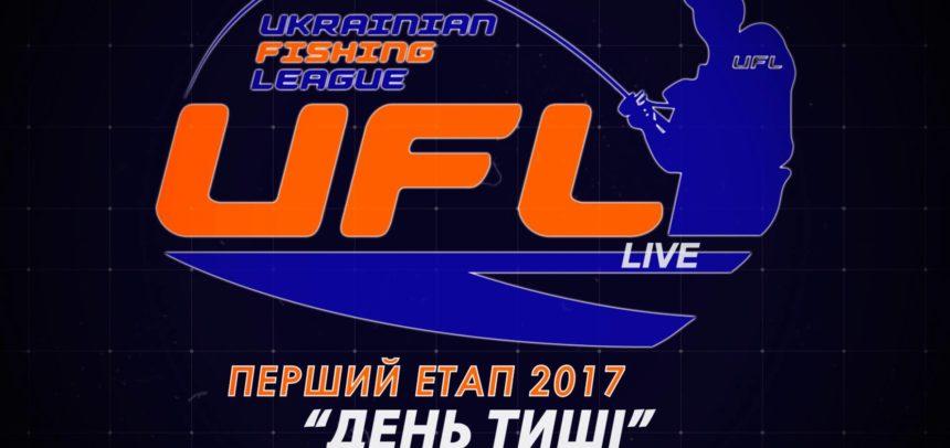 """День тиші"" Перший етап UFL 2017"