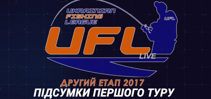 Перший тур Другого етапу UFL 2017