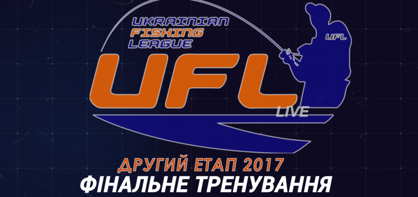 Фінальне тренування Другий етап UFL 2017