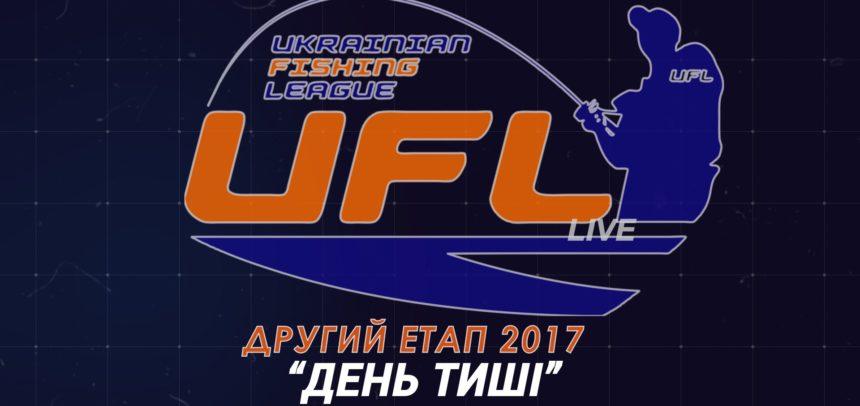 День тиші Другого етапу UFL 2017