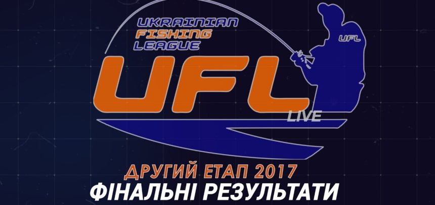 Фінальні результати Другого етапу UFL 2017