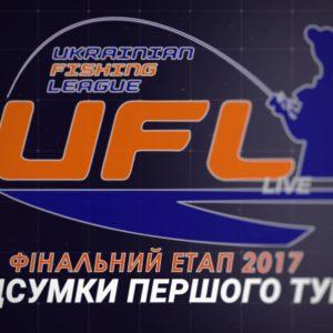 Фінальний етап UFL 2017 – підсумки першого туру