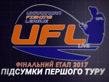 ufl-2017-final-1tour