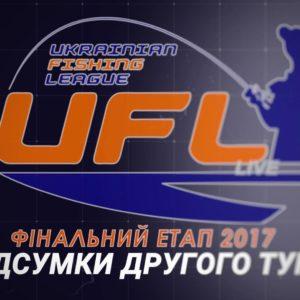 Фінальний етап UFL 2017 – підсумки другого туру