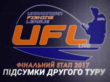 ufl-2017-final-2tour