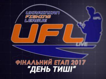 ufl_2017_den_tyshi