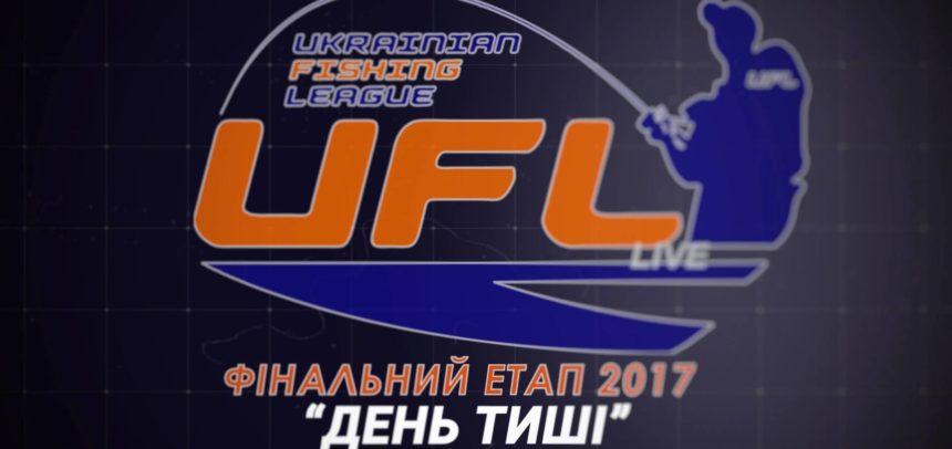 Фінальний етап UFL 2017 – день тиші