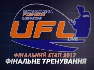 ufl_2017_final_etap_trenuvannya