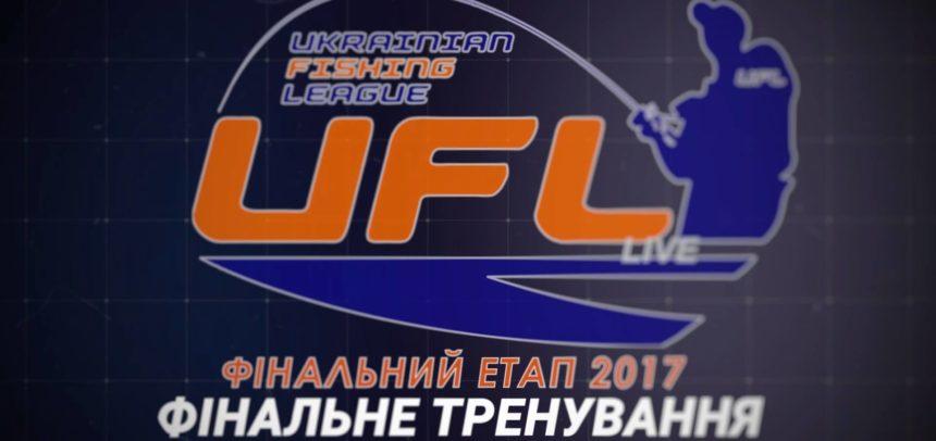 Фінальний етап UFL 2017 – фінальне тренування