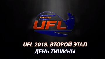 День тиші Другий етап UFL 2018