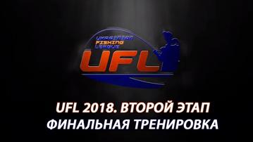 Фінальне тренування Другий етап UFL 2018