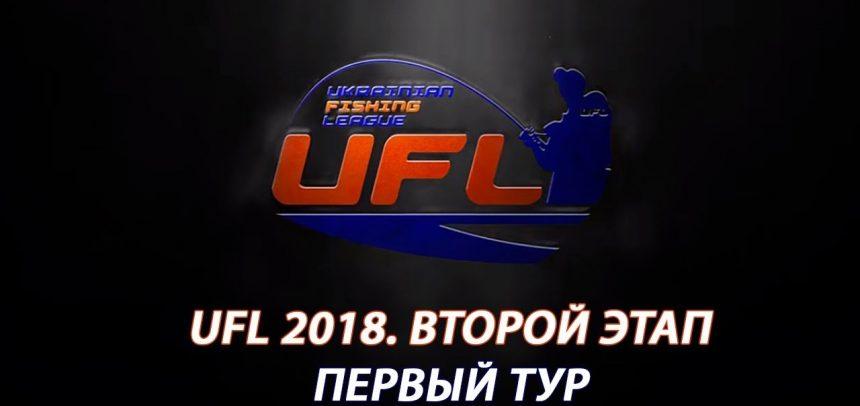 Перший тур Другий етап UFL 2018