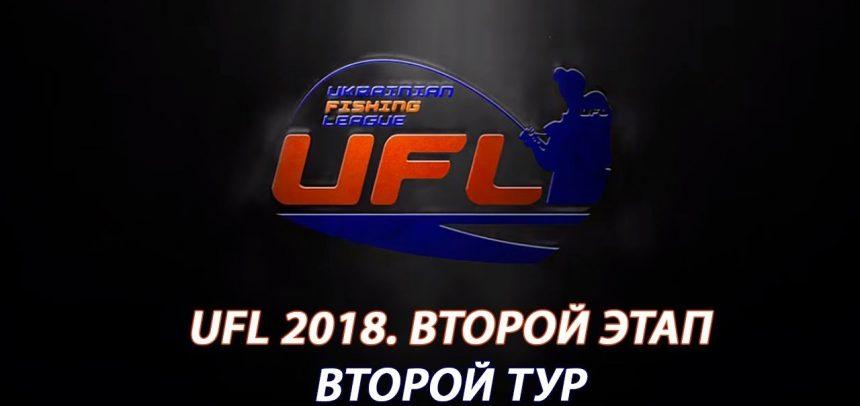 Другий тур Другий етап UFL 2018