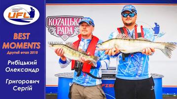 UFL 2018 Бронзові призери другого етапу – Kodi Fishing team! Рибіцький – Григорович кращі моменти!