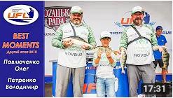 UFL 2018 Петрівський квартал NOVBUD! Найкраще з Другого етапу! Павліченко-Петренко! Рибальська ліга!