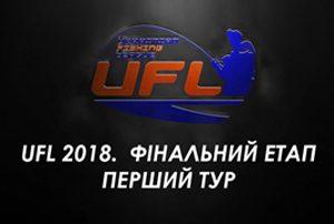 UFL 2018 ФІНАЛЬНИЙ та Відбірковий ЕТАП до UFL2019! LIVE Репортаж. Перший тур!