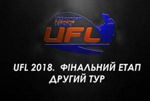 UFL 2018 ФІНАЛЬНИЙ та Відбірковий ЕТАП до UFL2019! LIVE Репортаж. Другий тур!