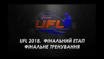 UFL 2018 ФІНАЛЬНИЙ та Відбірковий ЕТАП до UFL2019! LIVE Репортаж. Фінальне тренування!
