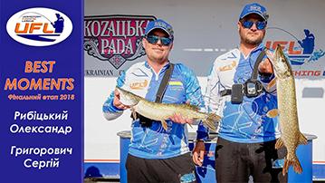 UFL 2018 Екіпаж KODI Fishing Team!! Найкраще з Фінального етапу!