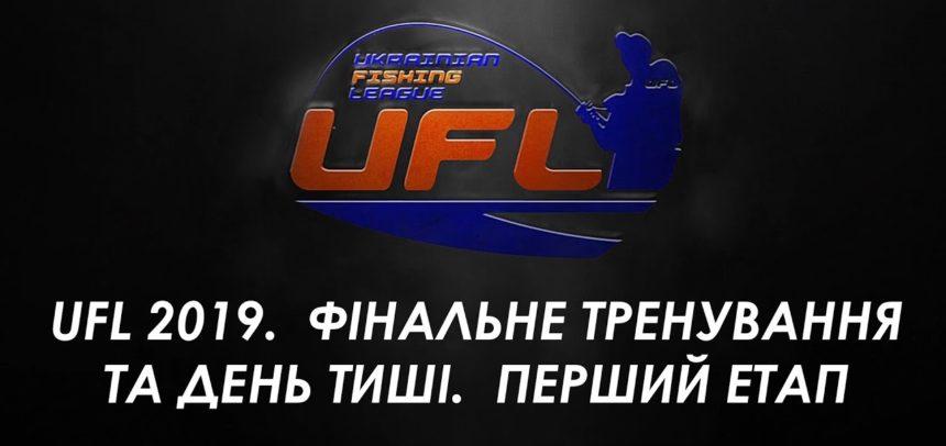 UFL 2019 Перший Етап! LIVE Репортаж. Фінальне тренування!