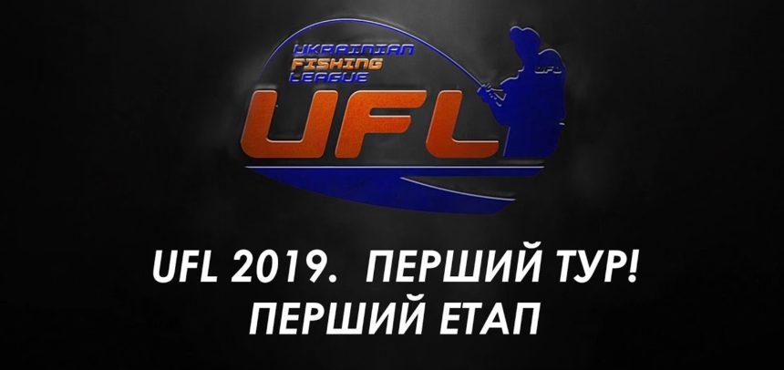 UFL 2019 Перший Етап! LIVE Репортаж. Другий тур!