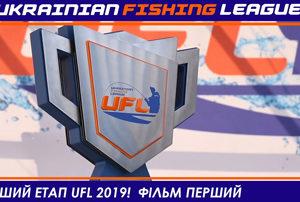 Перший етап UFL 2019! ФІЛЬМ ПЕРШИЙ. Рибалка на щуку НАЙКРАЩИМИ спортсменами України!
