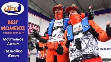 UFL 2019 Перший етап FAVORITE-LOWRANCE! Кращі моменти екіпажу Мартьянов-Незнайко!