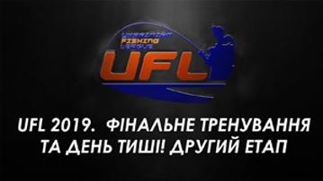 UFL 2019 Другий Етап! LIVE Репортаж. Фінальне тренування!
