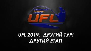 UFL 2019 Другий Етап! LIVE Репортаж. Другий тур!