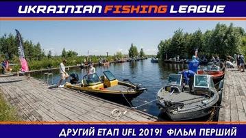 Другий етап UFL 2019! ФІЛЬМ ПЕРШИЙ.
