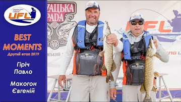 UFL 2019 Другий етап INTECH! Кращі моменти екіпажу Гіріч-Макогон! Українська Риболовна Ліга.