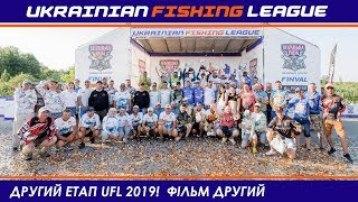 Другий етап UFL 2019! ФІЛЬМ ДРУГИЙ.