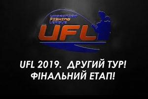 UFL 2019 ФІНАЛЬНИЙ ЕТАП! Другий тур! Відбірковий етап до Турніру UFL 2020!