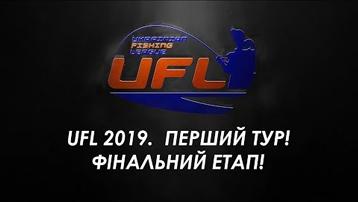 UFL 2019 ФІНАЛЬНИЙ ЕТАП! Перший тур! Відбірковий етап до Турніру UFL 2020!