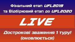 Дострокові зважування (результати оновлюються). Фінальний етап UFL2019 та Відбірковий до UFL2020. Перший тур.