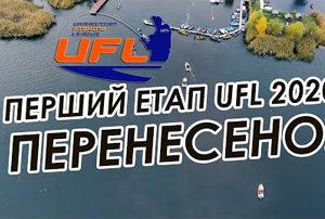 Перший етап UFL 2020 ПЕРЕНЕСЕНО!!!