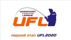Дати першого етапу UFL2020!