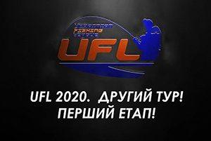 LIVE Репортаж. UFL 2020 Перший Етап! Другий тур!