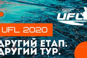 LIVE Репортаж. UFL 2020 Другий Етап! Другий тур!