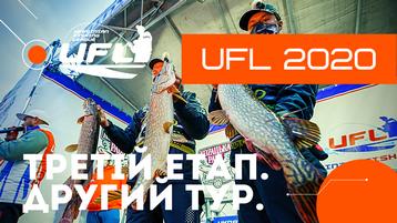 UFL 2020 ФІНАЛЬНИЙ ЭТАП! LIVE Репортаж. Другий тур!