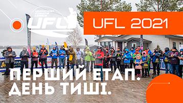 UFL2021 Перший Етап. День тиші