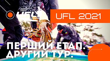 UFL2021 Перший Етап. Другий тур